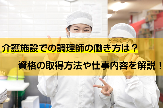 介護施設での調理師の働き方は?資格の取得方法や仕事内容を解説!