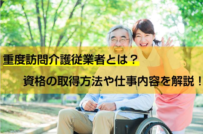 重度訪問介護従業者とは?資格の取得方法や仕事内容を解説!