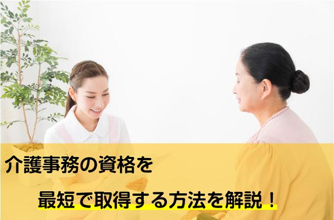 介護事務の資格を最短で取得する方法を解説!