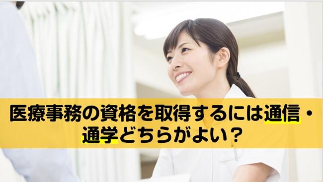 医療事務の資格を取得するなら通信・通学どちらがよい?