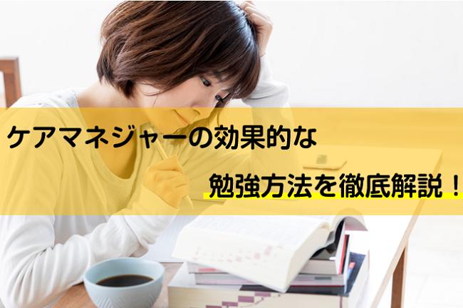 ケアマネジャーの効果的な勉強方法を徹底解説!
