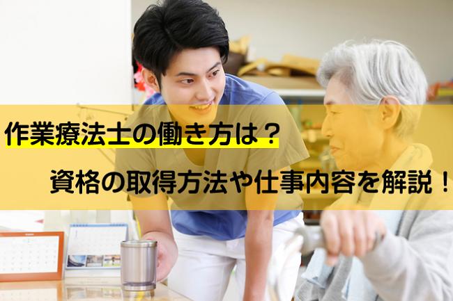 作業療法士の働き方は?資格の取得方法や仕事内容を解説