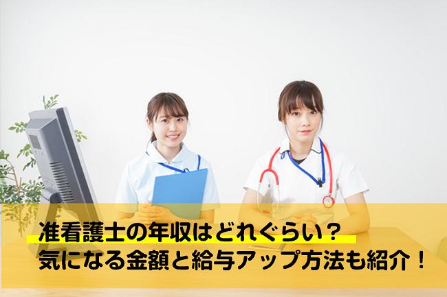 准看護士の年収はどれぐらい?気になる金額と給与アップ方法も紹介!