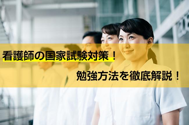 看護師の国家試験対策!勉強方法を徹底解説!