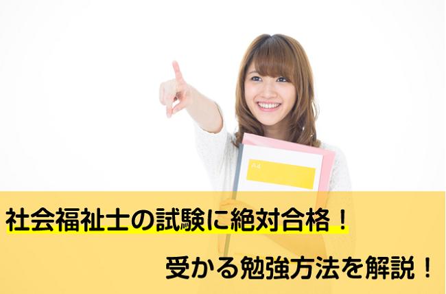 社会福祉士の試験に絶対合格!受かる勉強方法を解説!