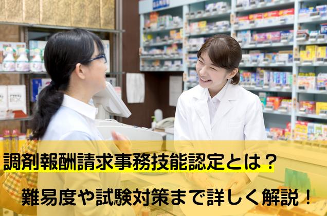 調剤報酬請求事務技能認定とは?難易度や試験対策まで詳しく解説!