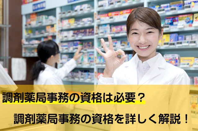 調剤薬局事務の資格は必要?調剤薬局事務の資格を詳しく解説!