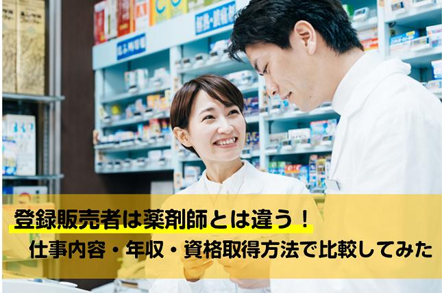 登録販売者は薬剤師とは違う!仕事内容・年収・資格取得方法で比較してみた