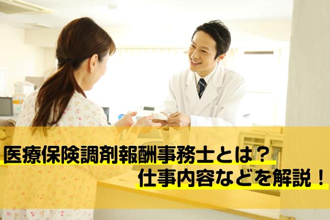医療保険調剤報酬事務士とは?仕事内容などを解説!