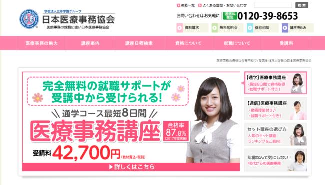 日本医療事務協会で医療事務資格を取得!【学費・評判・口コミ】