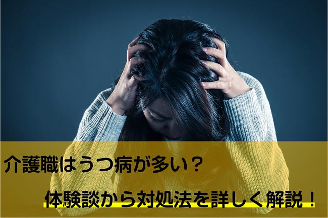 介護職はうつ病が多い?体験談から対処法を詳しく解説!