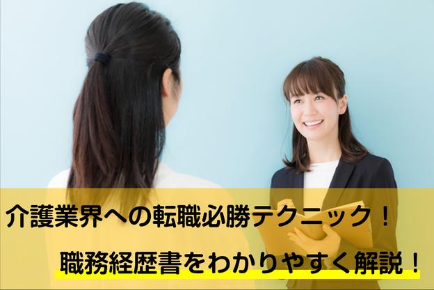 介護業界への転職必勝テクニック!職務経歴書をわかりやすく解説!