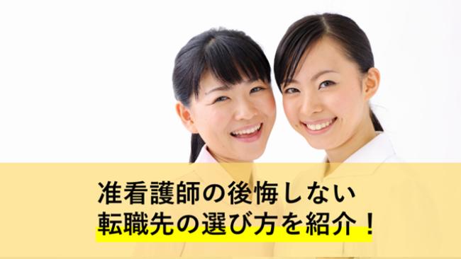 准看護師の後悔しない転職先の選び方を紹介!