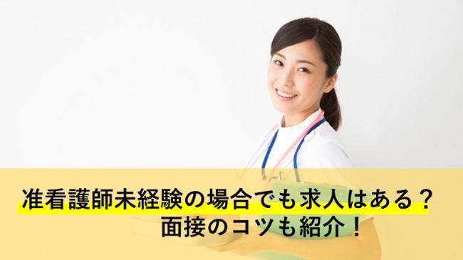 准看護師未経験の場合でも求人はある?面接のコツも紹介!