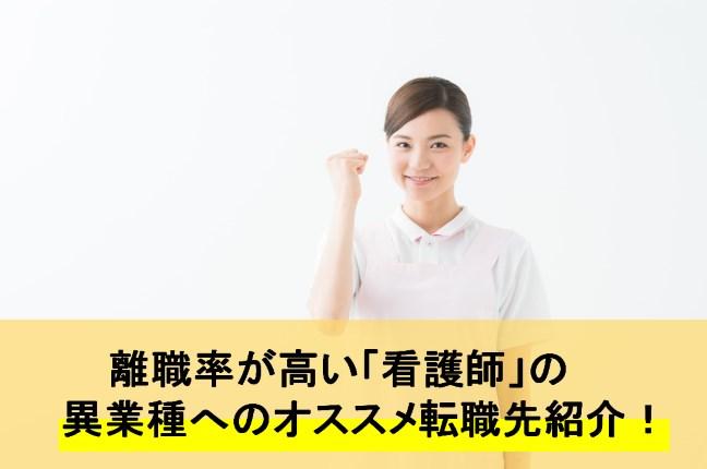 離職率が高い「看護師」の異業種へのオススメ転職先紹介!