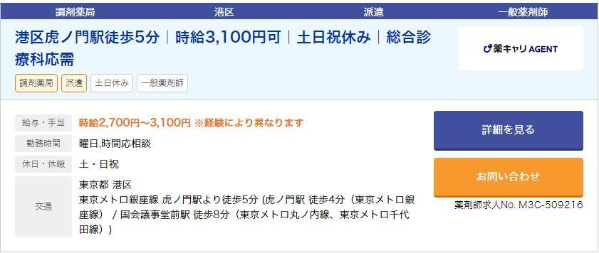 薬キャリの東京都薬剤師派遣の求人