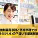 調剤薬局事務と医療事務ではどちらがいいの?違いを徹底解説!