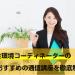 福祉住環境コーディネーターのおすすめ通信講座を紹介!