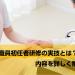 介護職員初任者研修の実技とは?内容を詳しく解説!