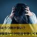 介護職がうつ病になりやすいってホント?体験談から対処法を詳しく解説!
