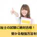 社会福祉士の国家試験に合格するための勉強方法を解説!