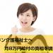 ベテラン介護福祉士へ月8万円給付の真相を調査!
