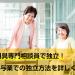 福祉用具専門員の貸与業での独立方法を解説!
