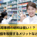 調剤薬局事務の給料は低い!?資格を取得するメリットなど解説!